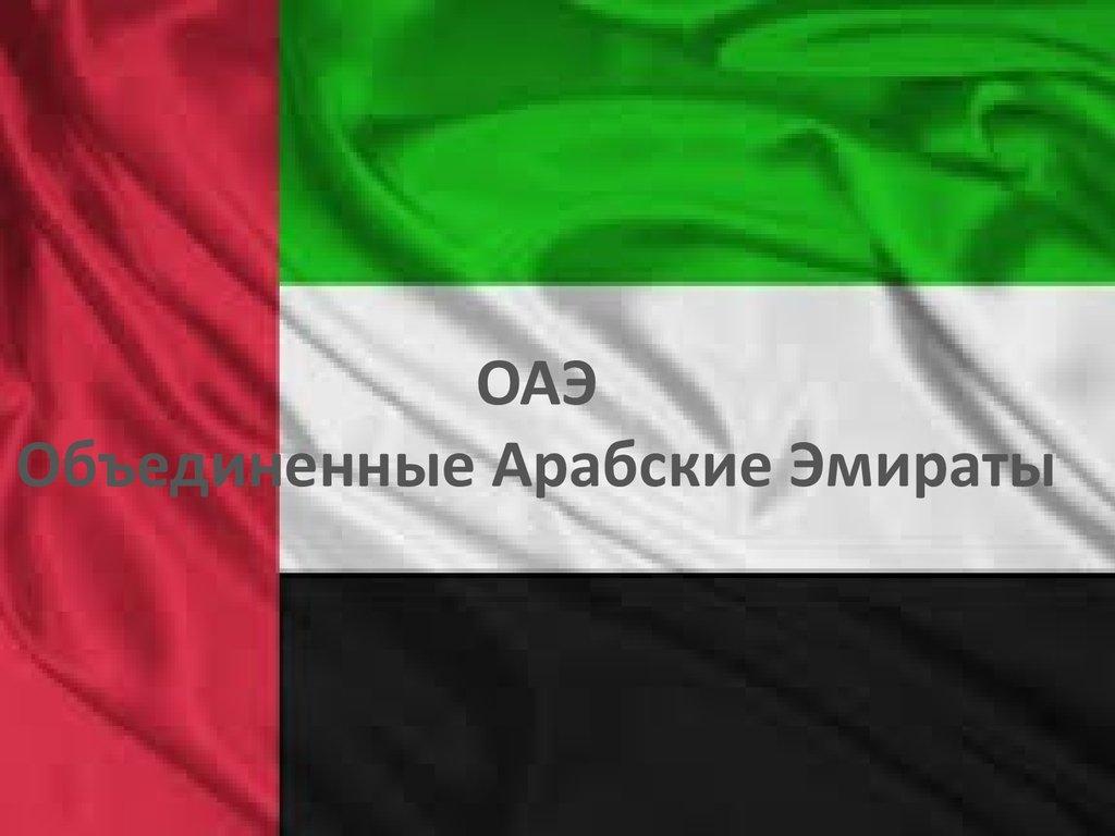 Презентация на тему объединенные арабские эмираты