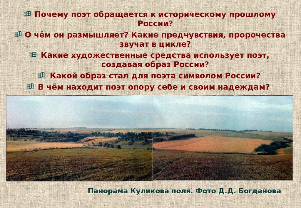 Высока Ковыль-трава Поля Куликова Слушать
