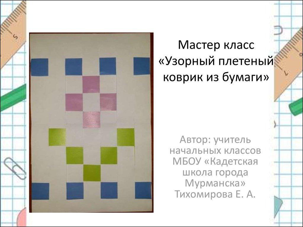 Урок технологии 2 класс плетение коврика