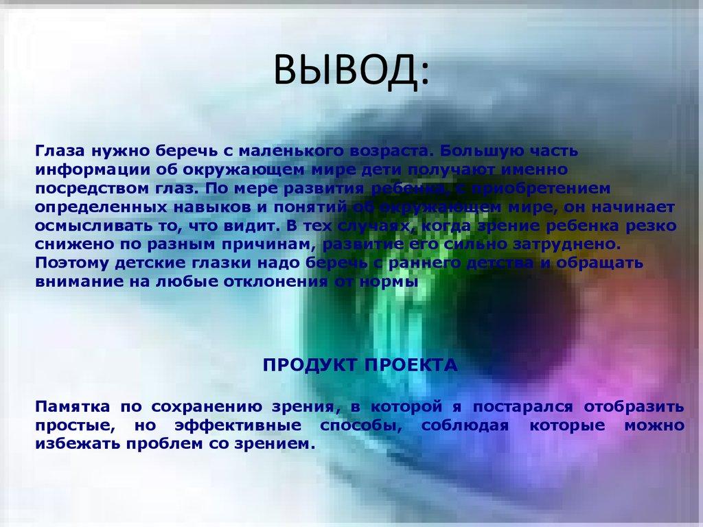 Проект по физике Глаз и зрение 10 Класс