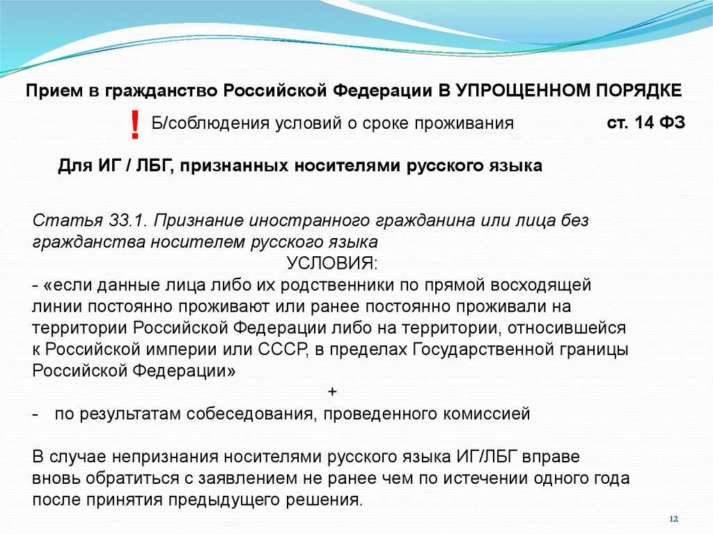 был Получение гражданства рф как носитель русского языка этих способностей