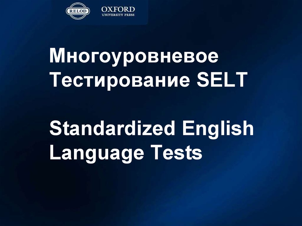 Selt Standardized English