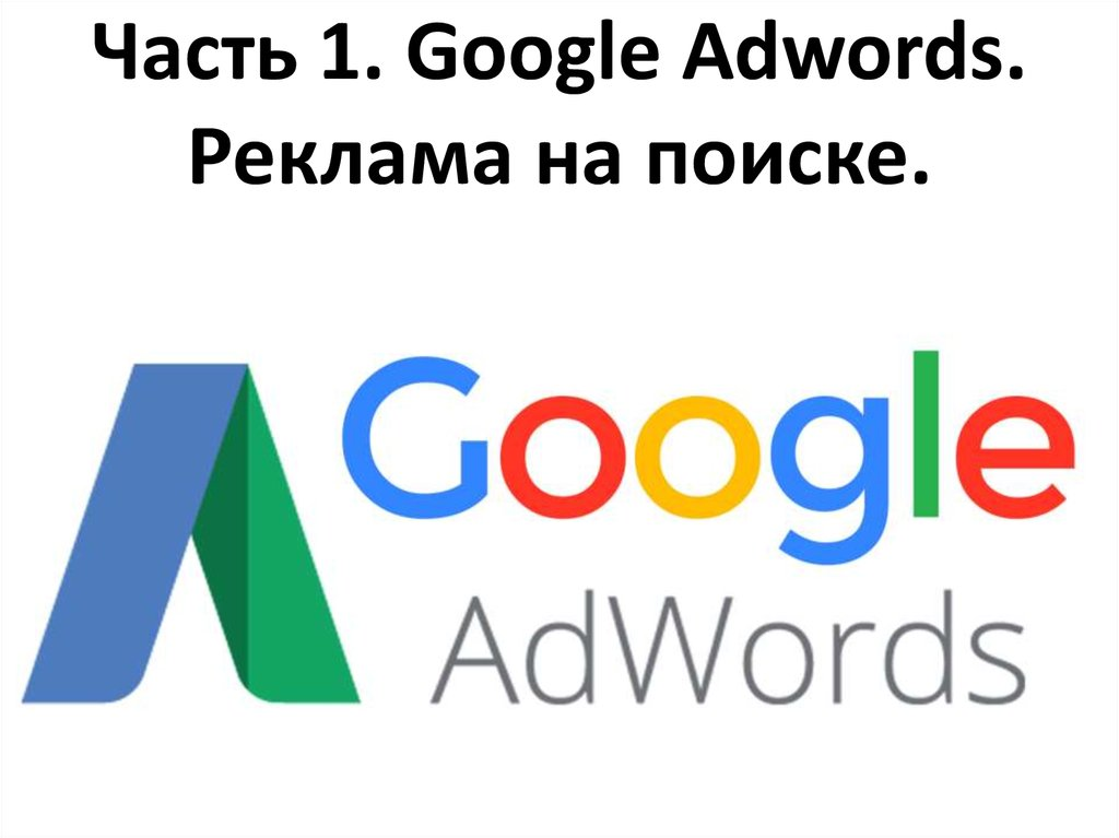 google знакомство мабильный интернет