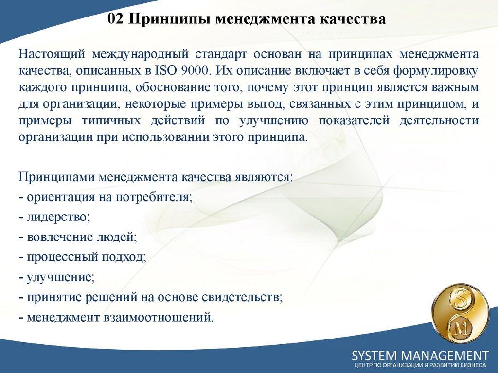 Но уже в новой версии стандартов исо серии 9000:2000 основным понятием является менеджмент качества