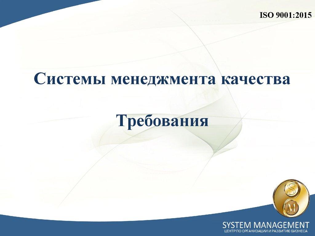 Согласно положениям стандартов исо система качества должна быть тщательно документирована