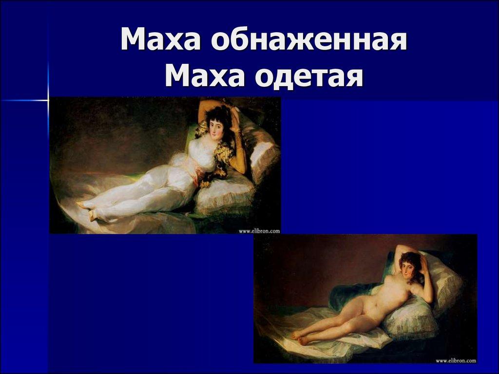 Гойя Обнаженная