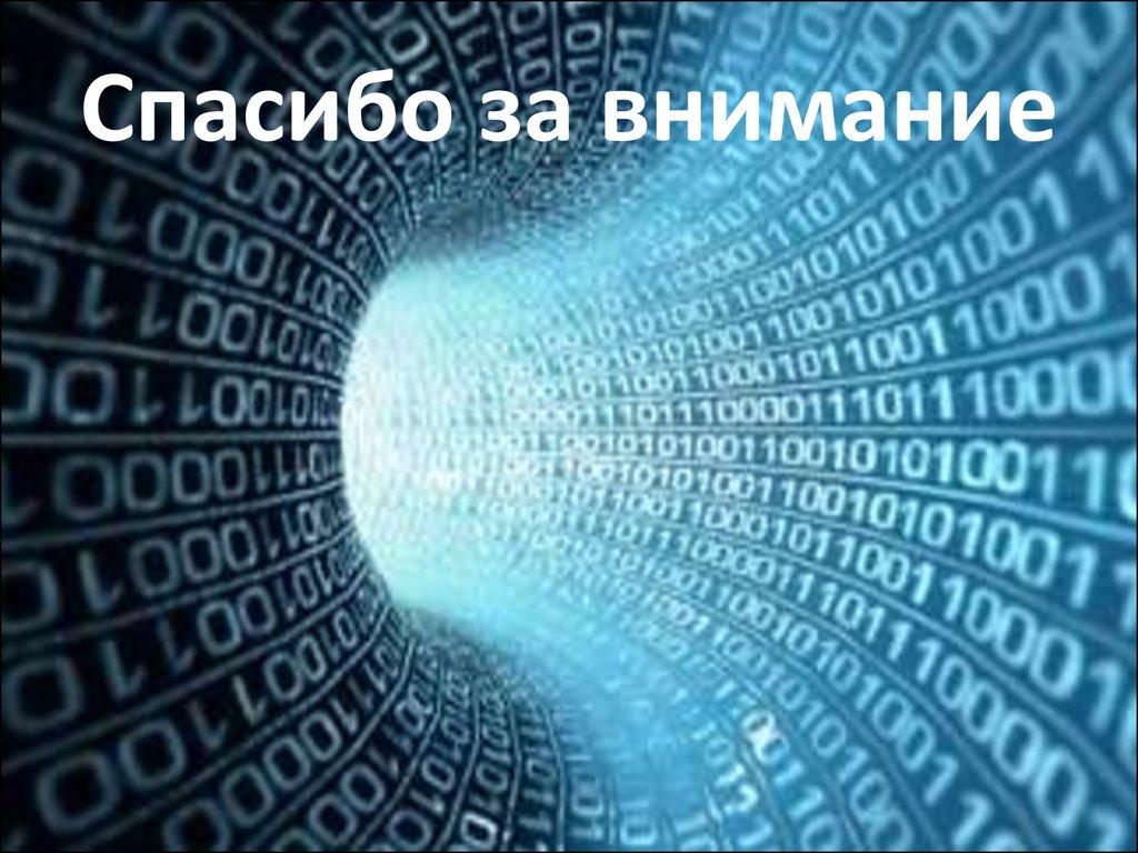 машинная графика для интернета