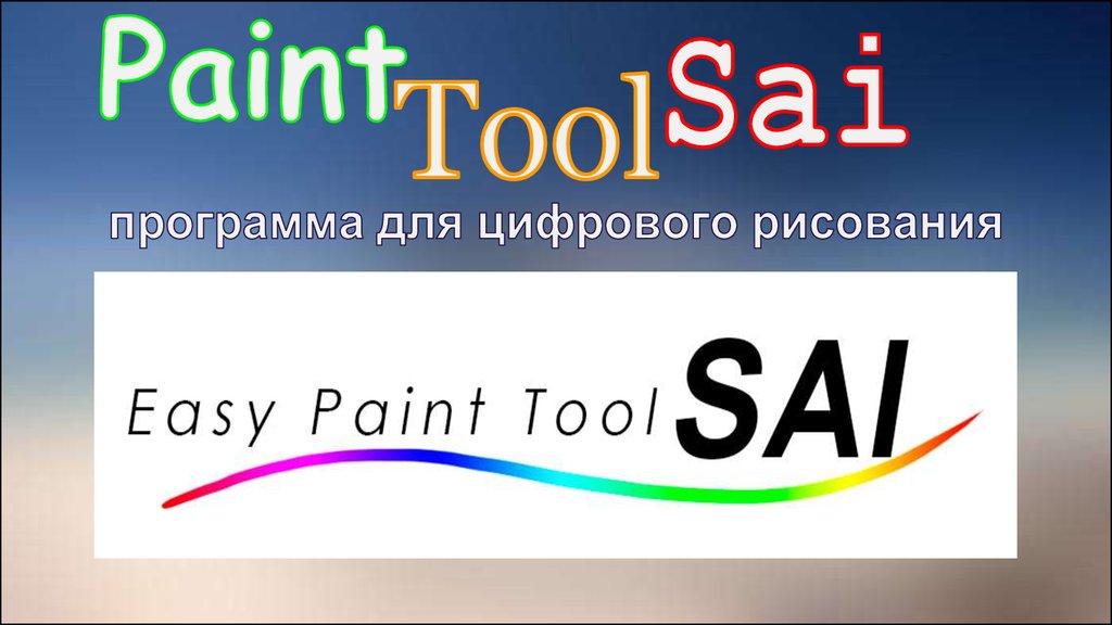 знакомство с paint tool sai