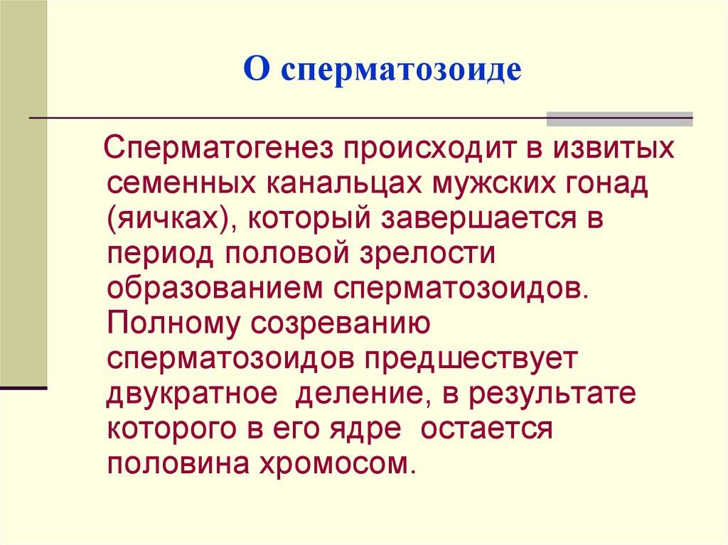 chto-virabativaetsya-vo-vremya-orgazma
