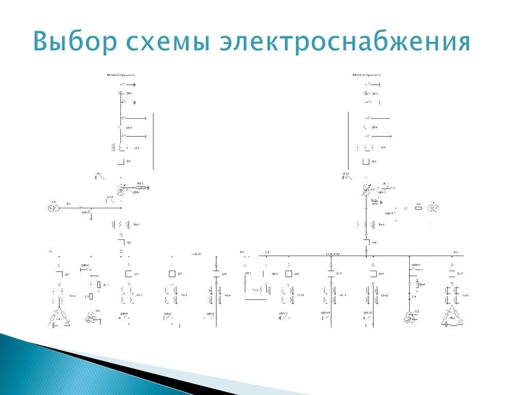 2 категория надежности электроснабжения схема