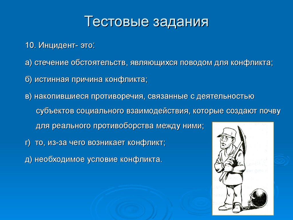 Темы рефератов по конфликтологии Реферат тему конфликты