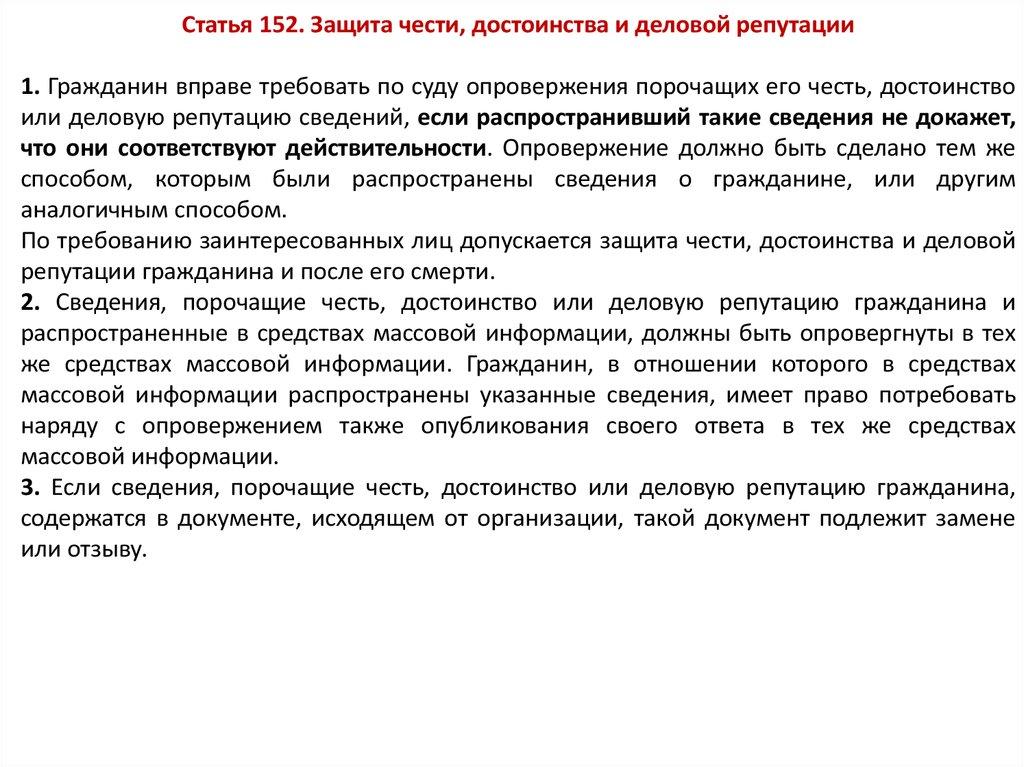шевельнулся, Статья 723 гражданский кодекс рф воскликнул