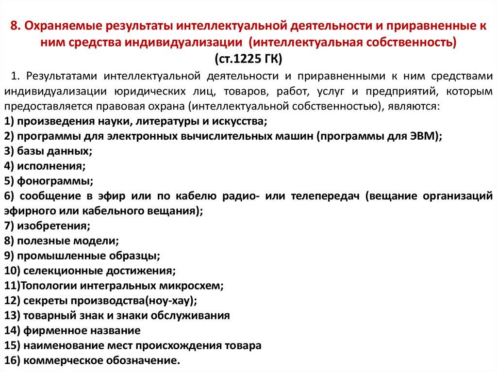 313 статья гк рф
