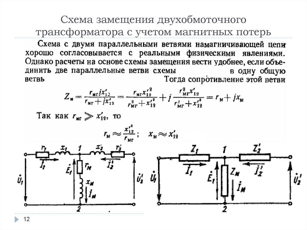 Расчетная схема трехшарнирной рамы