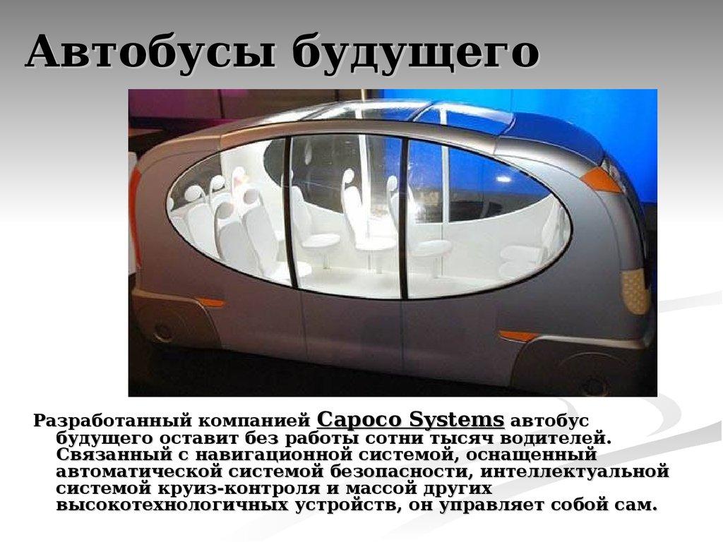 Экологический дизайн презентация