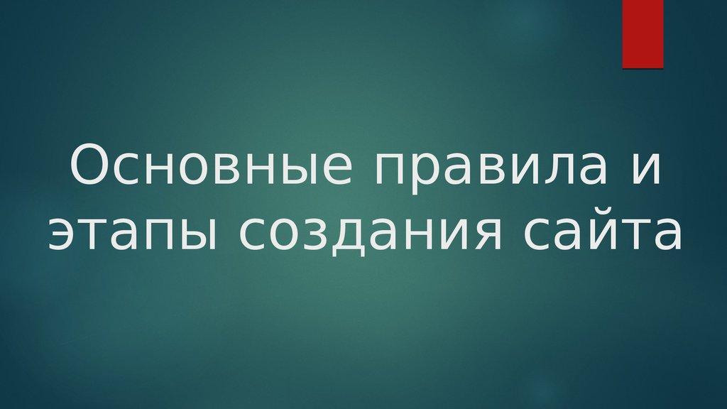 Дизайн сайта основные правила