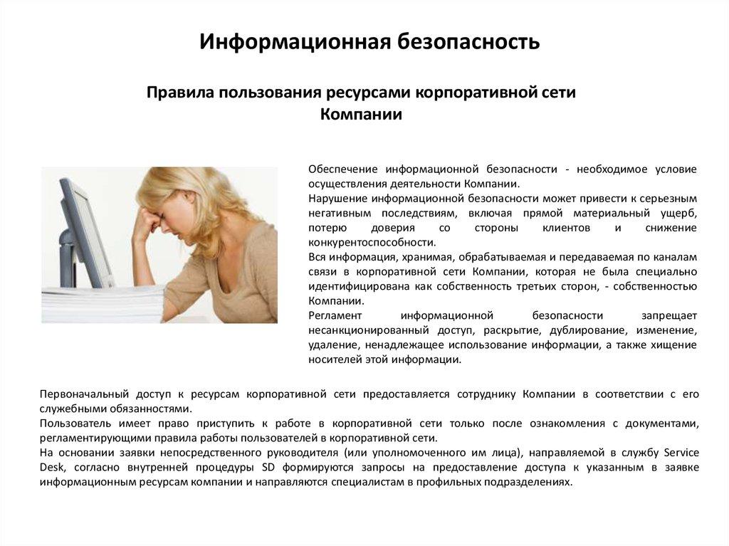 информационная безопасность фирмы реферат
