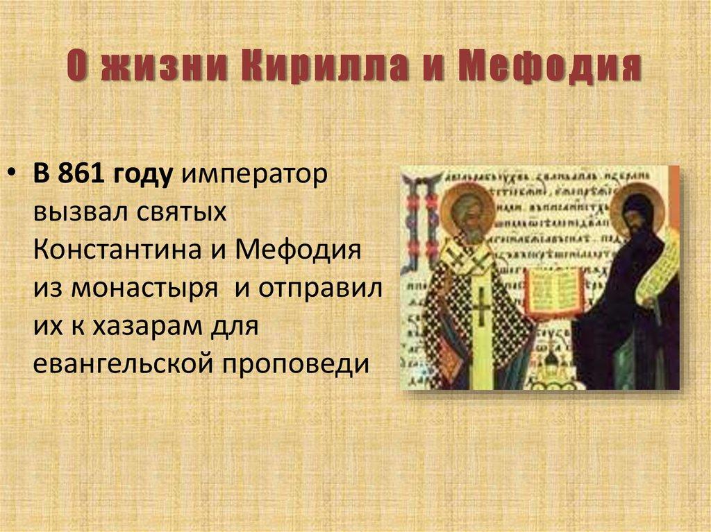 День славянской письменности и культуры - online presentation