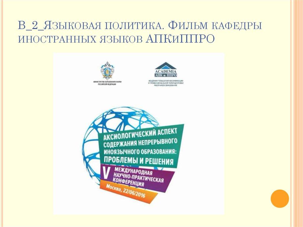 лингвистическая компетенция доклад