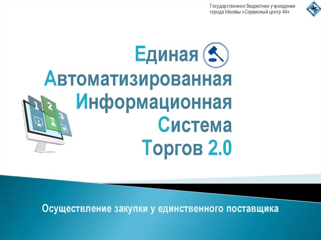 презентация автоматизированная информационная система