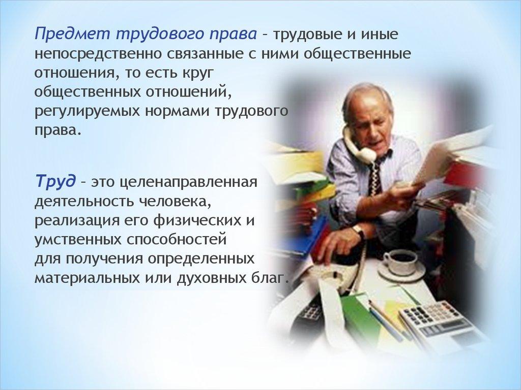 Отношения связанные с трудом регулируются трудовым правом