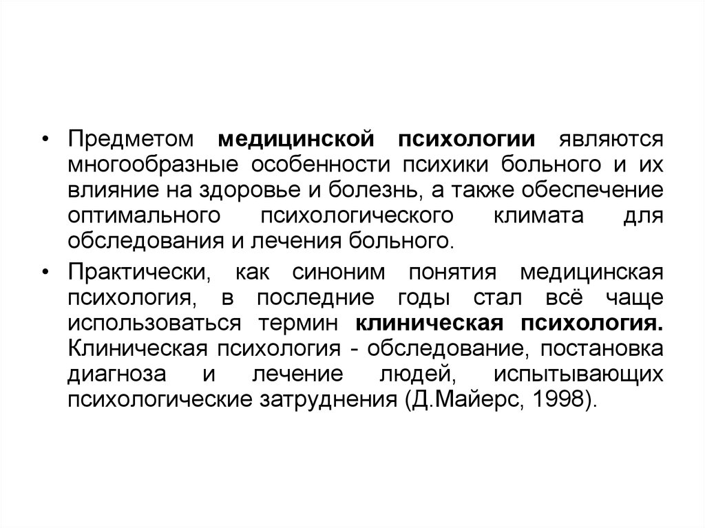 Официальный сайт мытищинской поликлиники 2