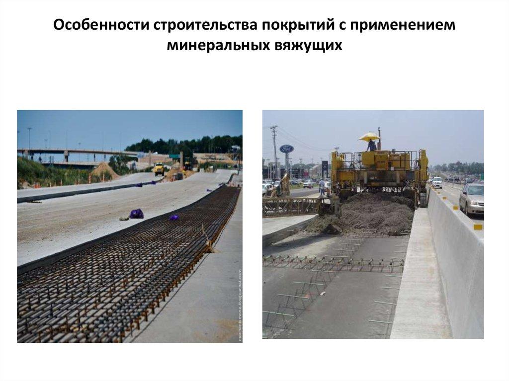 Минеральные вяжущие в дорожном строительстве