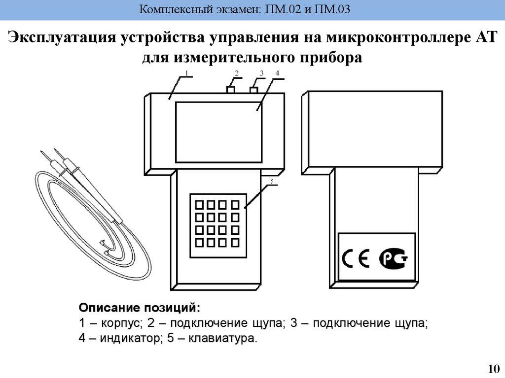 приборы на микроконтроллерах схемы и оп