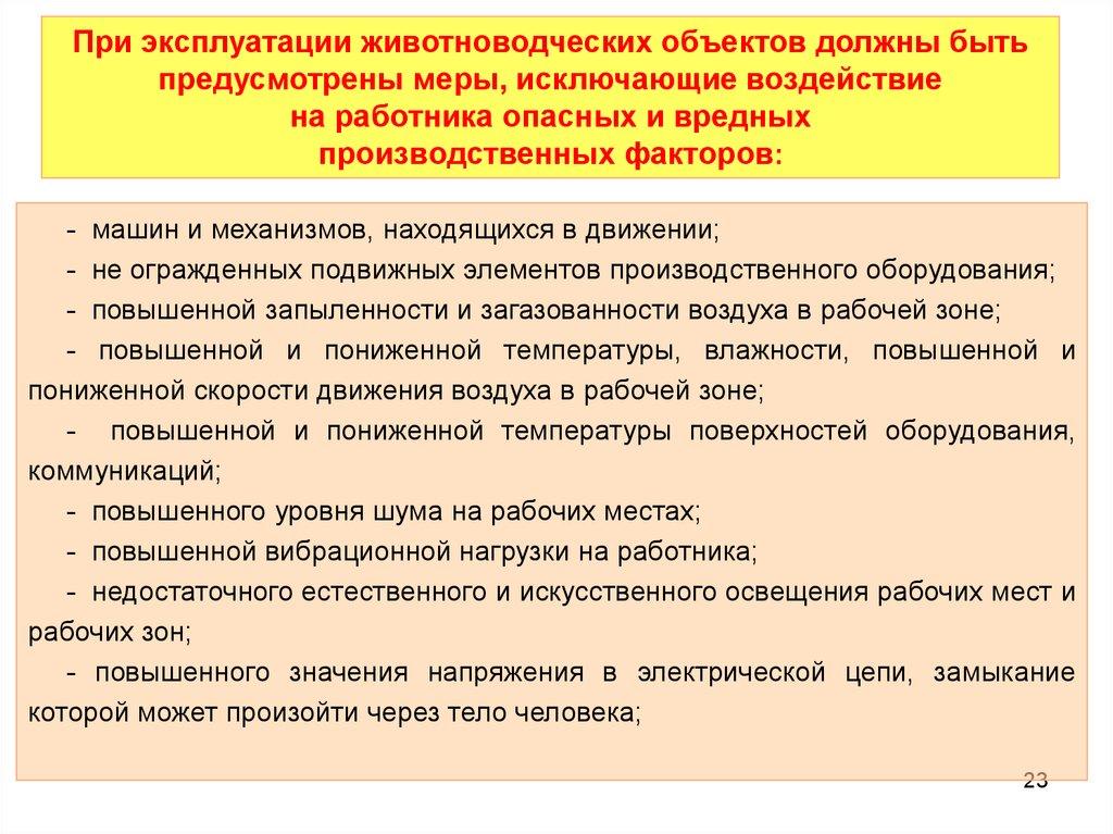 2.4. Общие требования к средствам индивидуальной защиты