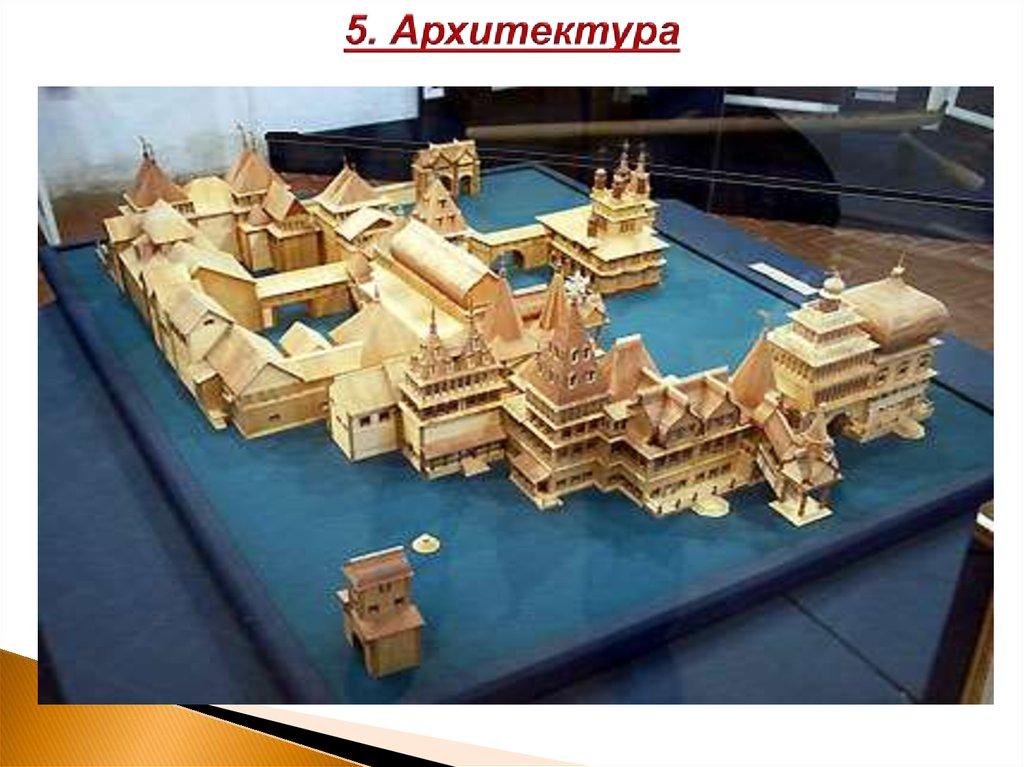 российская архитектура 17ивека презентация