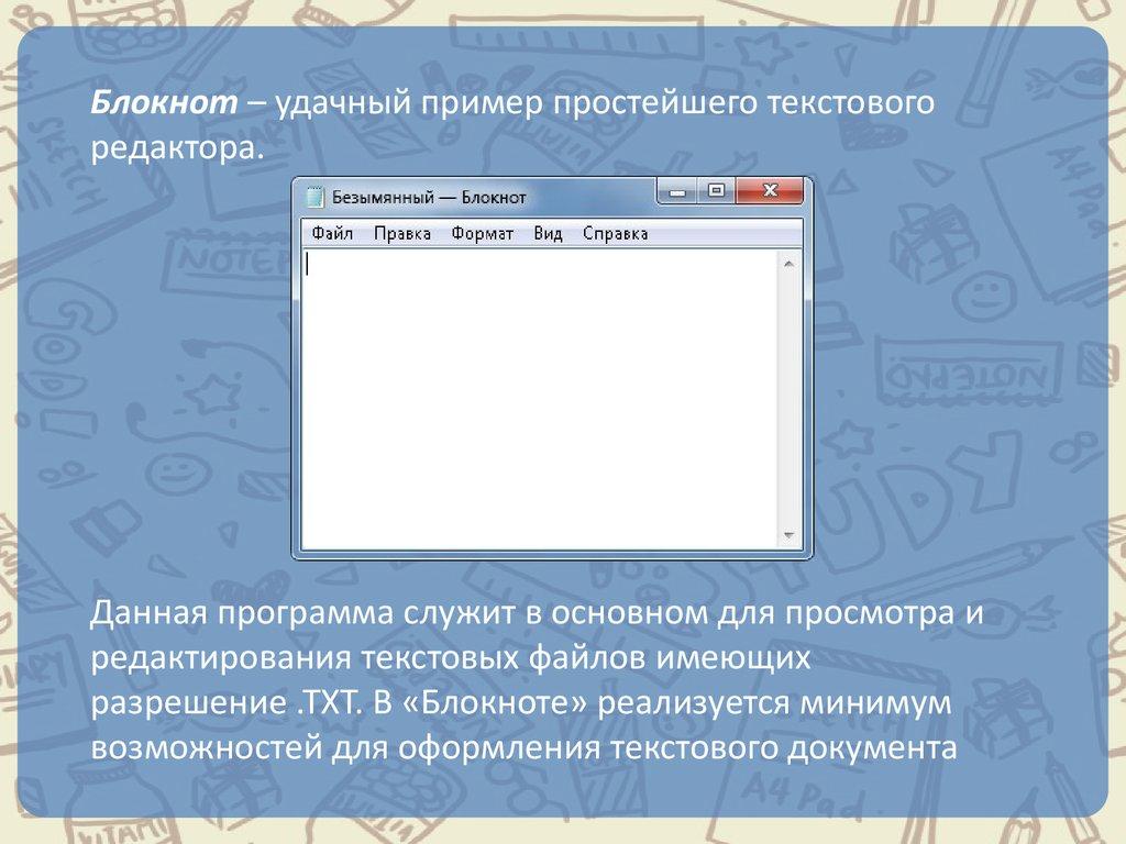 Скачать программу редактор текстовых форматов - gsm-rainbow.ru