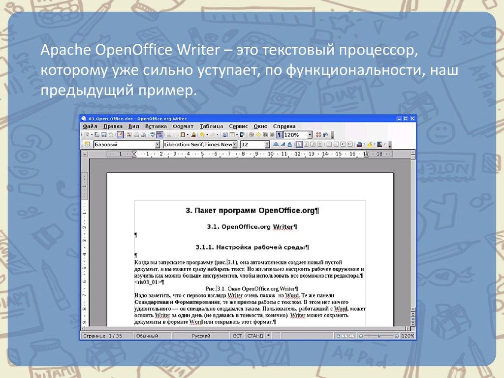 Програмку для просмотра документов и текстовых файлов