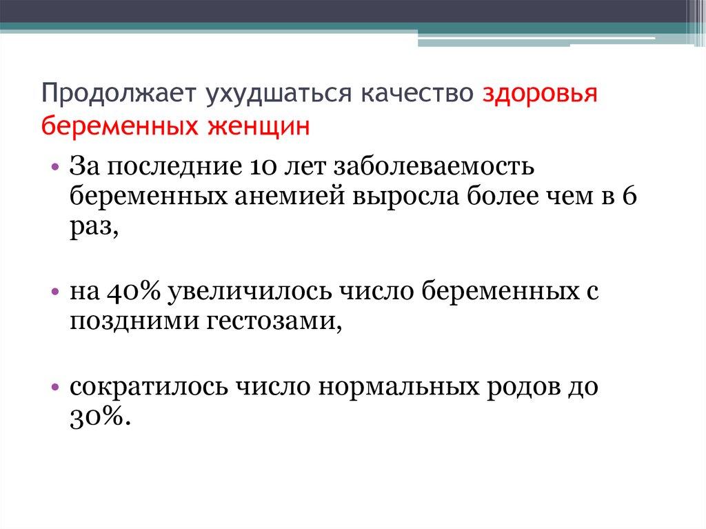 Число беременных женщин в россии 2