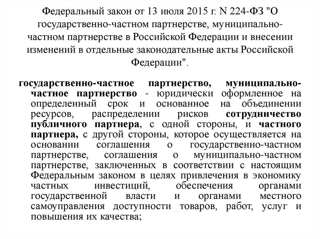 Федеральный закон 224-фз о государственно-частном партнерстве