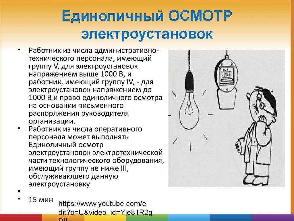 Инструкция по работе в электроустановках напряжением до 1000в