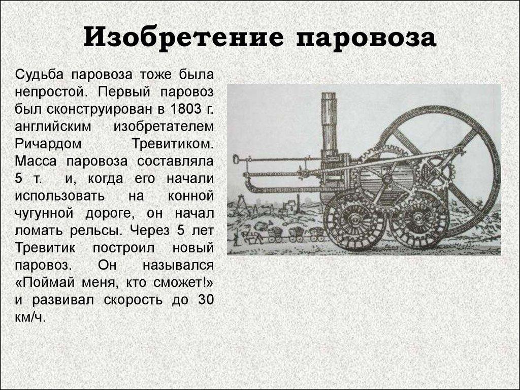 Изобретение автомобиля и паровоза реферата