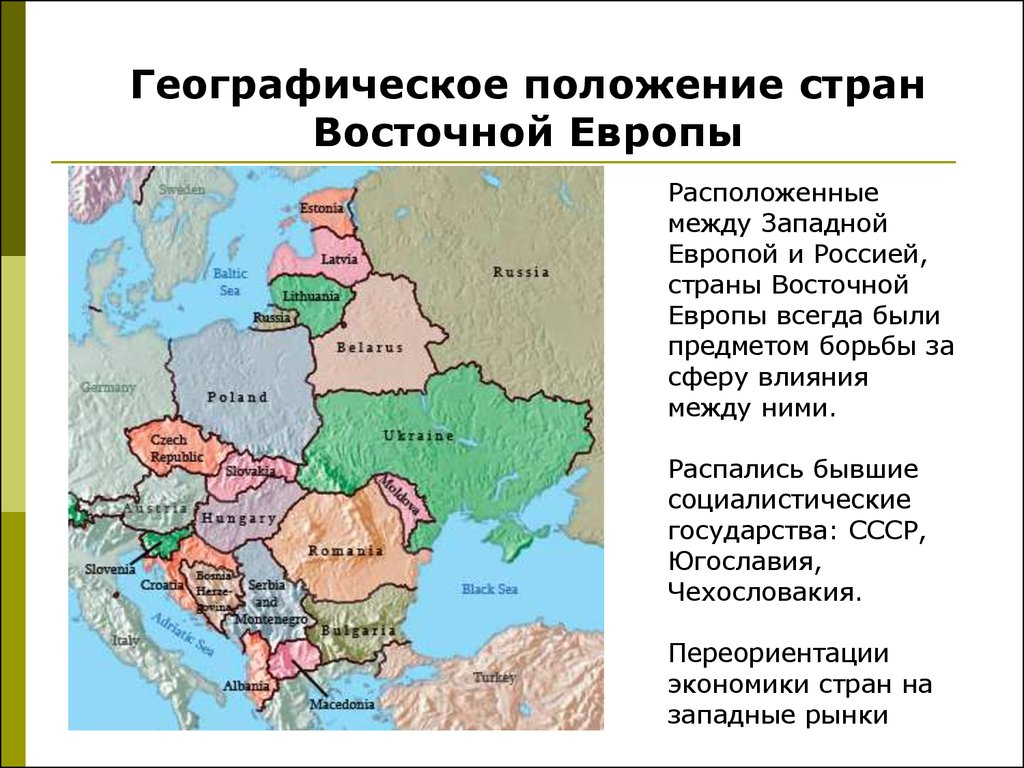 презентация государство на западе и востоке 10 класс
