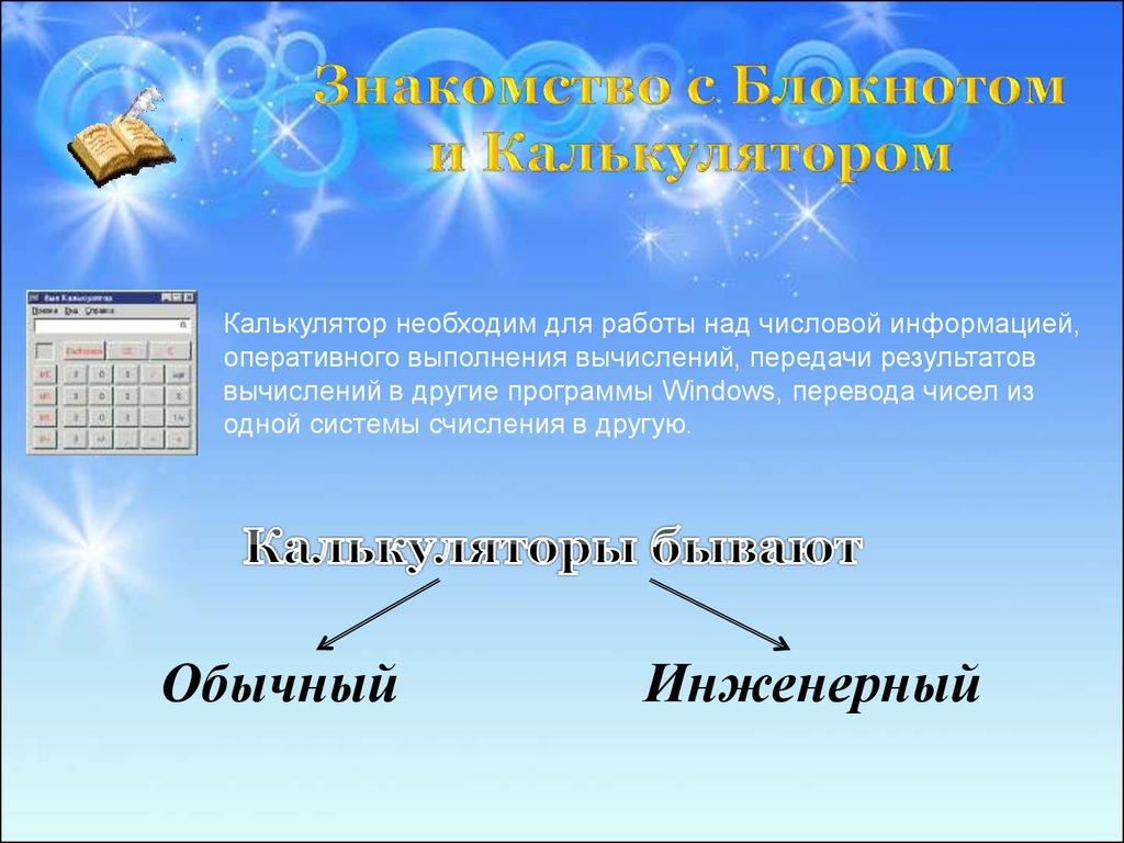 разработка урока знакомство с wordpad