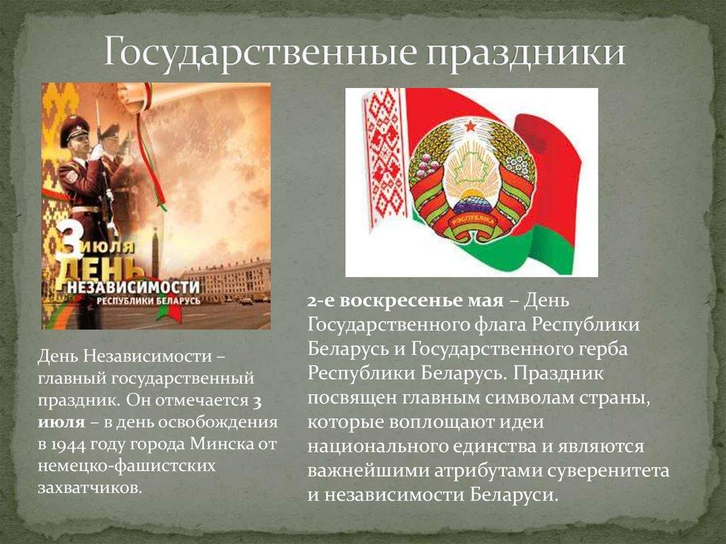 Государственные праздники для беларуси