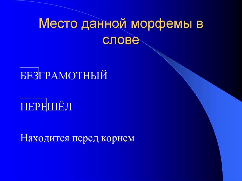 Презентация Разделы Науки о языке 5 Класс