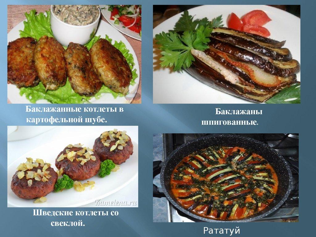 Стол с блюдами для праздничного стола фото и рецепты