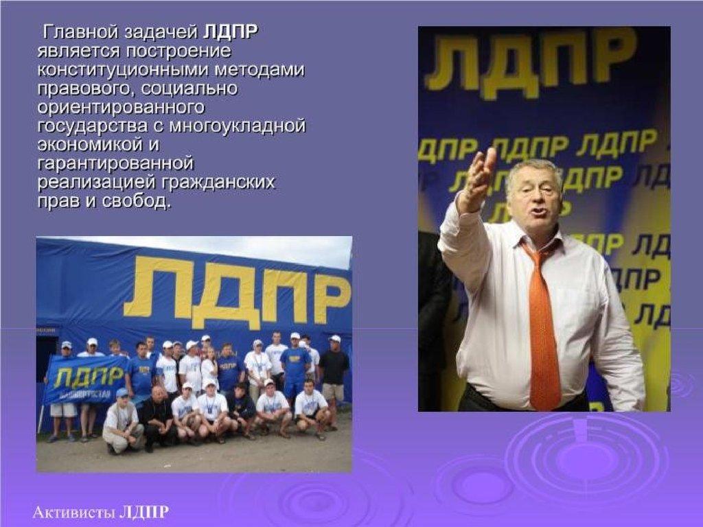 Либерально-демократическая партия России (ЛДПР)