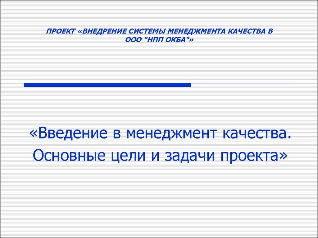 сертификации системы качества презентация