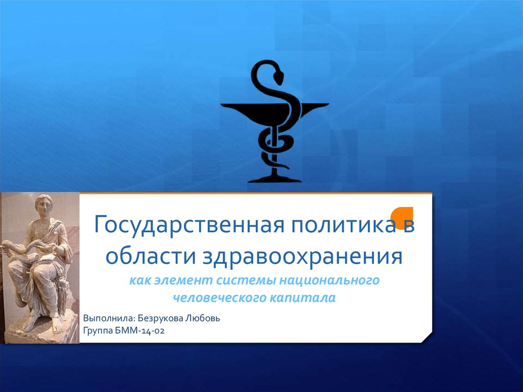 Государственная политика россии в сфере здравоохранения до 2020года