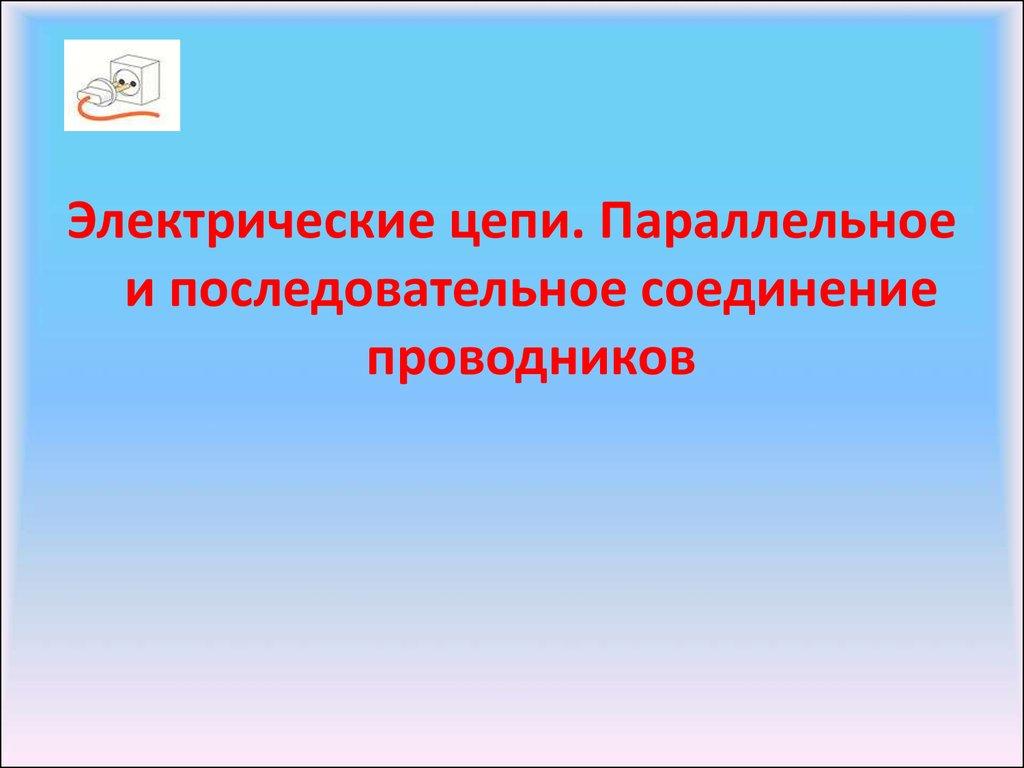 конспект презентация по электротехнике электрические измерения