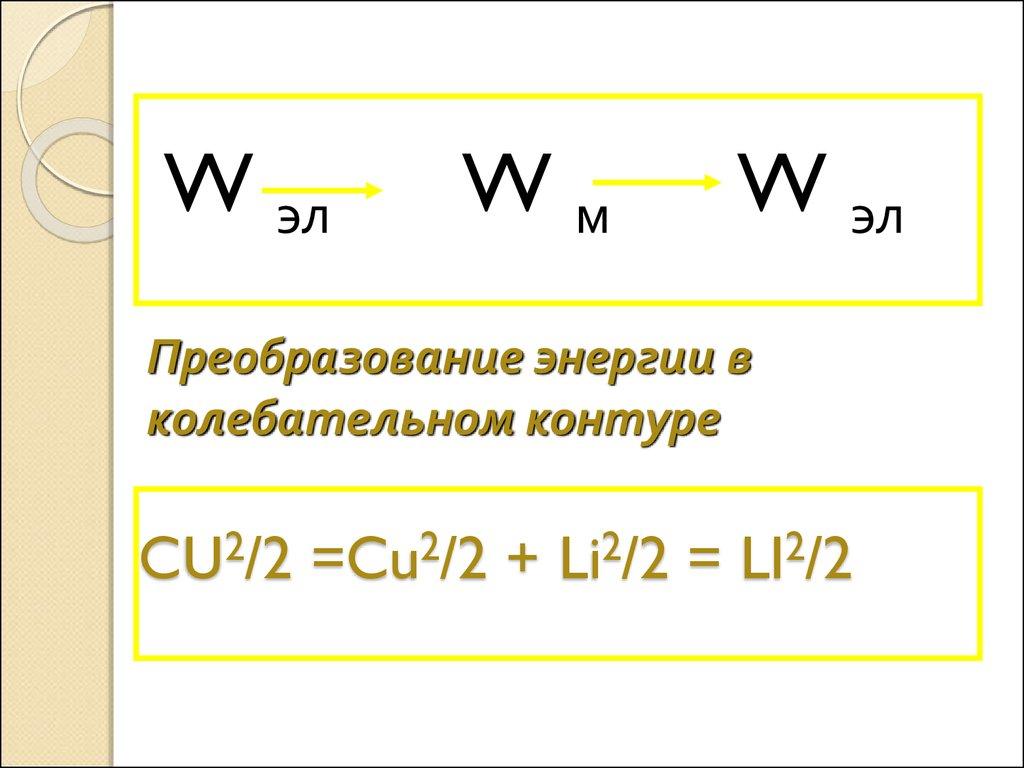 prostoy-kolebatelniy-kontur-soderzhit-kondensator-emkostyu