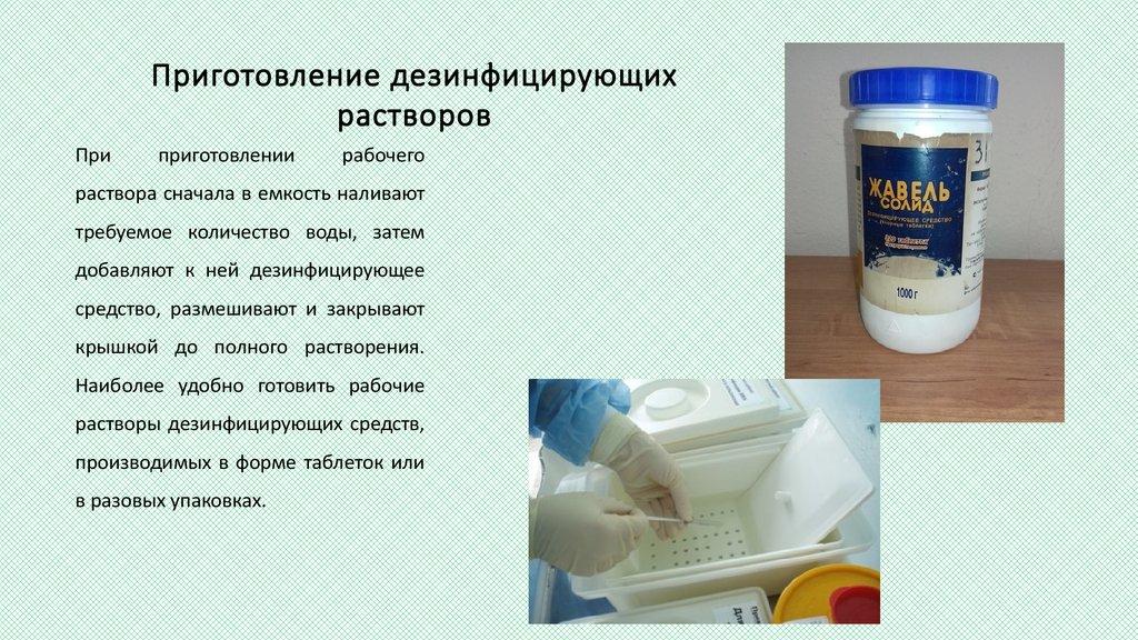 Как приготовить раствор деохлора