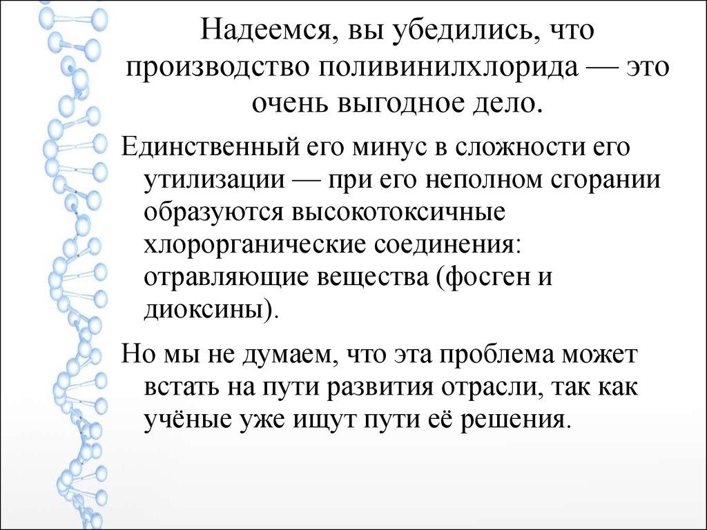 пвх презентация