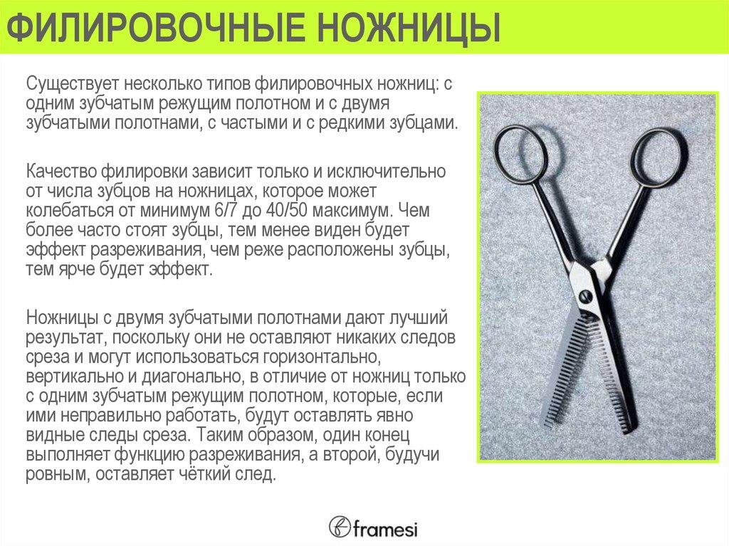 Филировочные ножницы своими руками