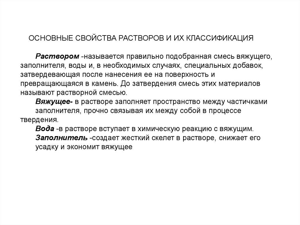 Вяжущие вещества. классификация